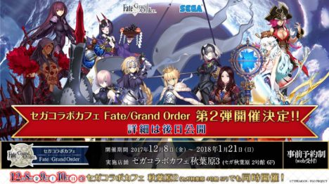 FateRPG「Fate/Grand Order」のセガコラボカフェ第2弾が12/8より秋葉原で開催