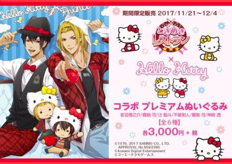 スマホ向け恋愛ゲーム「ときめきレストラン☆☆☆」、ハローキティとコラボしたぬいぐるみの予約受付を開始