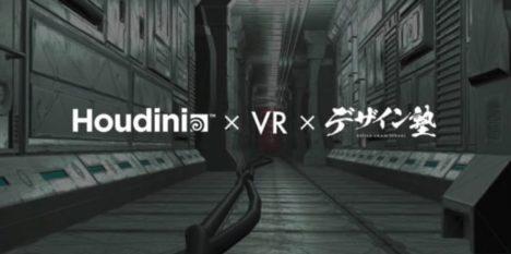 クリーク・アンド・リバー社、12/4に3DCGツール「Houdini」を開発したSide Effects Softwareとのコラボセミナー「Houdini × VR×デザイン塾」を開催