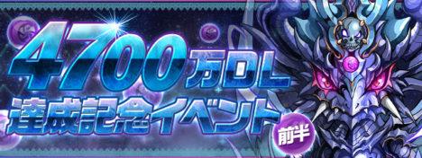 「パズル&ドラゴンズ」の日本国内における累計ダウンロード数が4700万件を突破