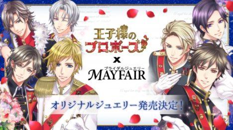 恋愛シミュレーションゲーム「王子様のプロポーズ」とジュエリーブランド「MAYFAIR」がコラボ ボルテージ10周年感謝祭で先行販売
