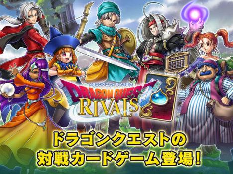 スクエニ、「ドラクエ」シリーズ初のスマホ向けデジタルカードゲーム「ドラゴンクエストライバルズ」をリリース