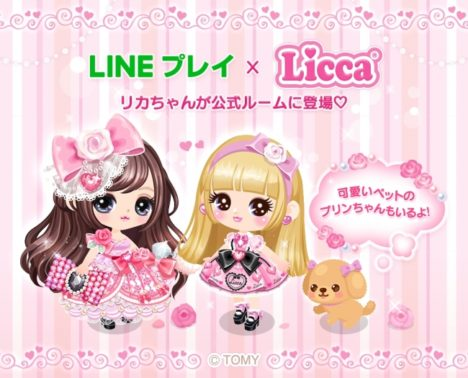 LINE PLAYと「リカちゃん」がコラボ 限定コラボルームを公開