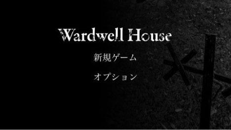 【やってみた】360°カメラで撮影した実写を使用したパノラマ・ホラーアドベンチャー「Wardwell House」