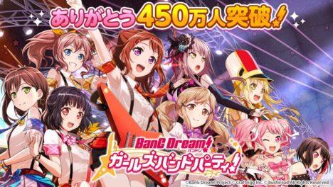 スマホ向けリズムゲーム「バンドリ! ガールズバンドパーティ!」、450万ユーザーを突破