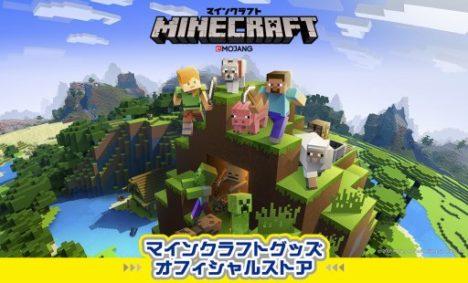 InfoLens、「Minecraft」のオフィシャルグッズストアを東京と名古屋に期間限定オープン