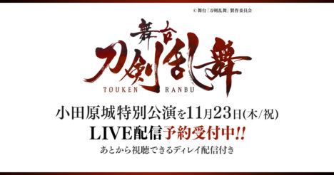 DMM、舞台「刀剣乱舞」の小田原城特別公演をライブ配信