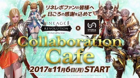 「リネージュ2」のスマホ版「リネージュ2 レボリューション」、東京・池袋の「シアターカフェ&ダイニング STORIA」にてコラボカフェを実施