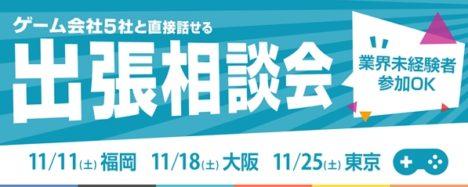 クリーク・アンド・リバー社、「ゲーム会社5社と直接話せる出張キャリア相談会」を福岡・大阪・東京にて開催