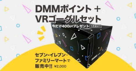 DMM、DMMポイント+VRゴーグルセットをセブン‐イレブンとファミリーマートで販売
