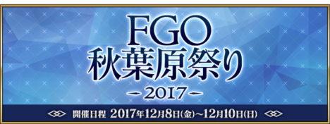 12/8~10、FateRPG「Fate/Grand Order」のオフラインイベント「FGO 秋葉原祭り 2017」が開催