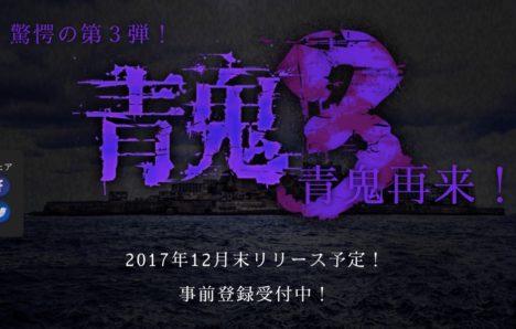 UUUMとGOODROID、大ヒットホラーゲーム「青鬼」シリーズ最新作の「青鬼3」を今冬リリース 事前登録受付を開始