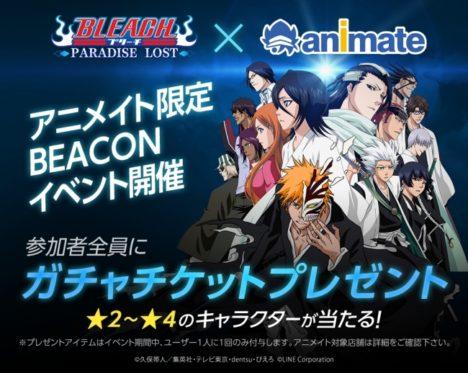 人気コミック/アニメ「BLEACH」のスマホ向け新作タイトル「LINE BLEACH」、アニメイトとLINE Beaconを使ったイベントを実施