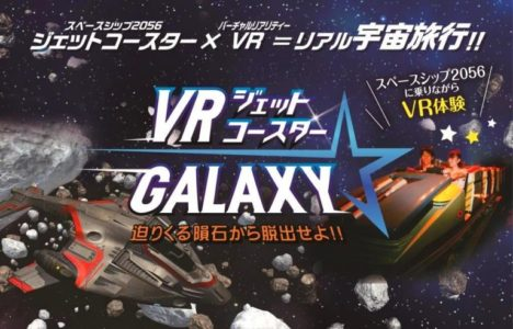 ソフィア総合研究所、香川県丸亀市のテーマパーク「NEWレオマワールド」に「VRジェットコースター☆GALAXY」を導入