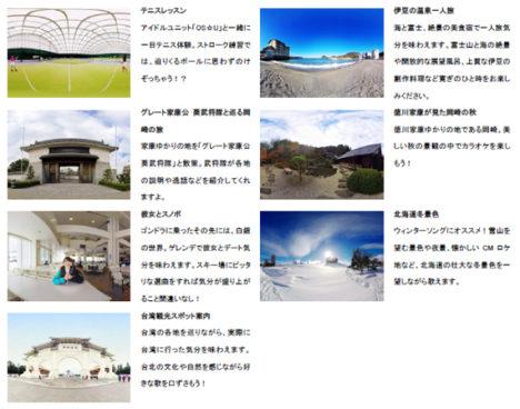 エクシングとフェイス、次世代ホームカラオケ「JOYSOUND VR」にて紅葉や雪景色などが楽しめる「VR背景映像パックVol.3」を配信