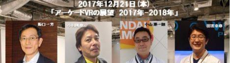12/21にアーケードVRの第一人者が登壇するセミナー「黒川塾 五十六(56)」が開催
