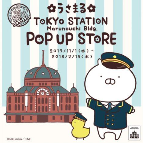 人気LINEスタンプ「うさまる」が東京駅一番街に期間限定POP UP STOREをオープン