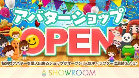 動画ストリーミングプラットフォーム「SHOWROOM」にてアバターショップがオープン