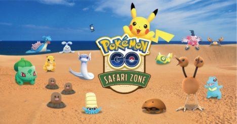 鳥取県が「Pokémon GO Safari Zone in 鳥取砂丘」の結果を発表 イベントの経済効果は約18億円