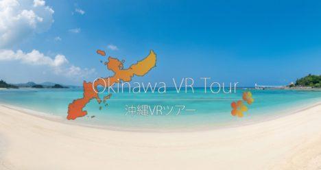 Creative Office Haruka、沖縄の絶景を超高画質な360°パノラマVRで楽しめる「沖縄VRツアー」 を公開
