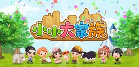 スマホ向け一族繁栄シミュレーションゲーム「未来家系図 つぐme」、今冬に台湾・香港・マカオにて配信