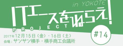 12/15~16、秋田県横手市にて「IoT×シェアリングエコノミー」がテーマのセミナー「ITエースをねらえ!プロジェクト」開催