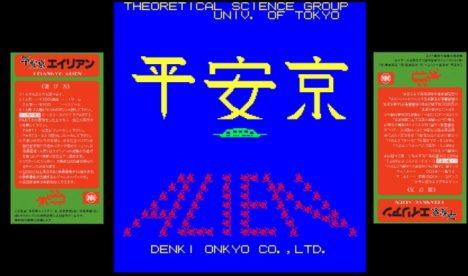 ゲーム文化保存研究所がゲーム文化保存活動支援を開始 「平安京エイリアン for Windows」の復刻に協力