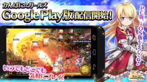 DMM、ファンタジーRPG「かんぱに☆ガールズ」のAndroidアプリ版をリリース