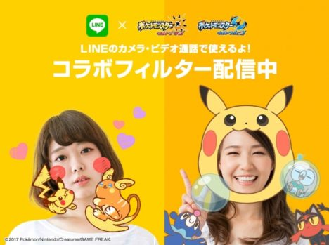 LINE、トークルームカメラ「LINE キャラクターフィルター」に「ポケモン」のフィルターを追加