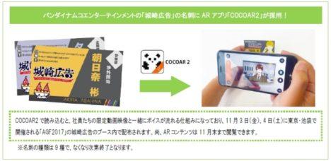 バンダイナムコエンターテインメントのヴァーチャル広告代理店プロジェクト「城崎広告」、名刺にARアプリ「COCOAR2」を採用