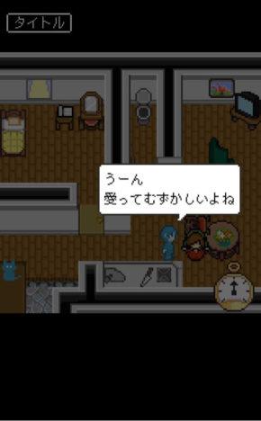 【やってみた】ストーカー殺人犯の視点で過去をやり直す謎解きゲーム「償いの時計」