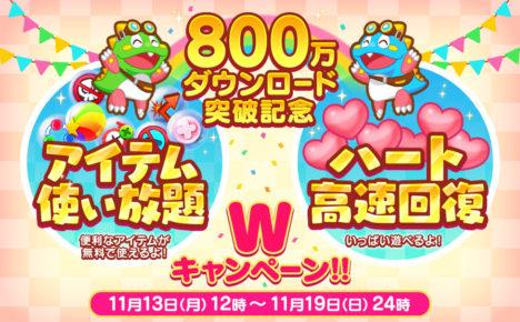 スマホ向けパズルアドベンチャーゲーム「LINE パズルボブル」、800万ダウンロードを突破