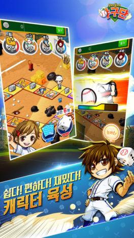カヤック、スマホ向け共闘スポーツRPG「ぼくらの甲子園!ポケット」の韓国版をリリース