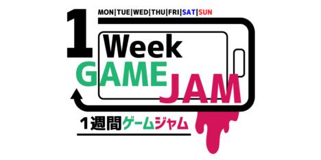 11/13~11/19、1週間でお題に沿ったゲームを作るイベント「Unity1週間ゲームジャム」開催