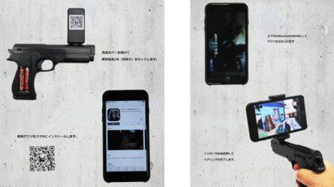 ヒロ・コーポレーション、Bluetoothでスマホ連動するARゲーム向けガン型コントローラーを開発