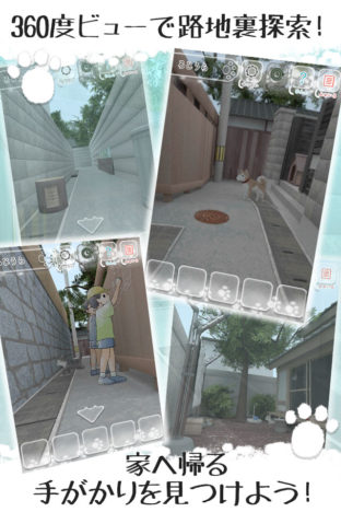 ザイザックス、360°ビューの路地裏探索型謎解き脱出ゲーム「はぐれ猫、路地裏からの脱出」をリリース