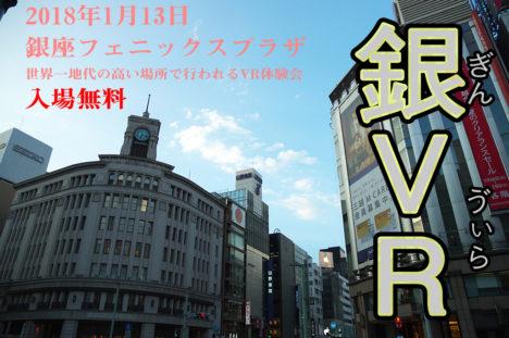 """""""銀ブラ""""ではなく""""銀VR"""" 世界一地代の高い場所でVRを体験できるイベント「Japan VR Fest 2018銀座」開催決定"""