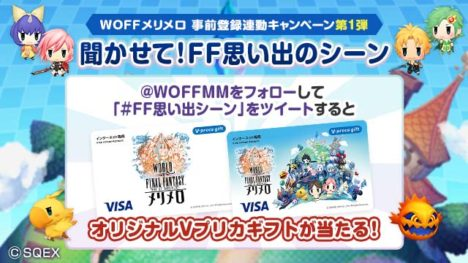 スクエニ、FFシリーズのモンスターを育てるスマホゲーム「ワールド オブ ファイナルファンタジー メリメロ」の事前登録受付を開始