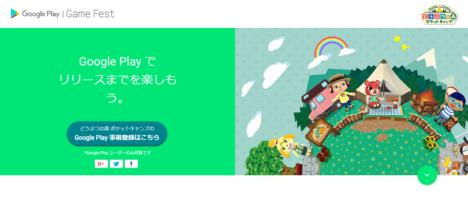 「どうぶつの森」のスマホ版「どうぶつの森 ポケットキャンプ」、Google Playにてキャンペーンを開始