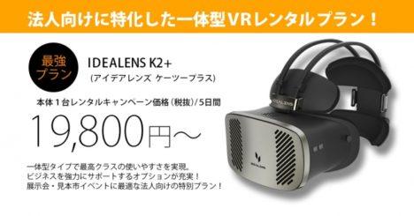クリーク・アンド・リバー社、法人にスタンドアロン型VR HMD「IDEALENS K2+」を貸し出すサービスを開始