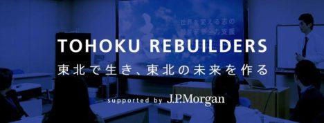 東北地域の起業支援を手掛けるMAKOTO、1/10より東北全体を対象にした起業家育成プログラム「Tohoku Rebuilders」を開始