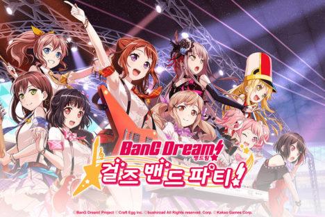 スマホ向けリズムゲーム「バンドリ! ガールズバンドパーティ!」の韓国版が配信決定 配信担当はKakao Games