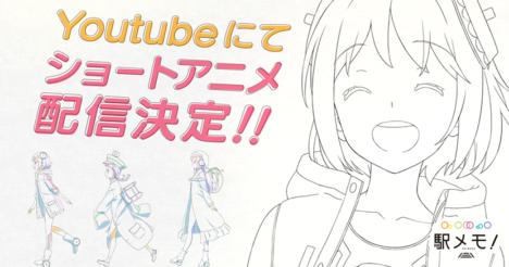 位置ゲー「ステーションメモリーズ!」のショートアニメ化が決定 YouTubeにて配信