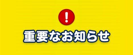 ミクシィ、マーベルキャラのパズルゲーム「マーベル ツムツム」のサービスを来年2/22に終了