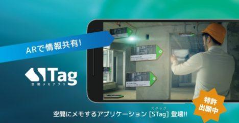 エム・ソフト、空間にメモを残せるARアプリ「STag」を開発