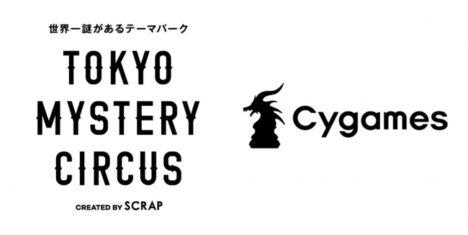 Cygames、新宿・歌舞伎町にオープンする「東京ミステリーサーカス」の運営を行うTOKYO MYSTERY CIRCUSに出資