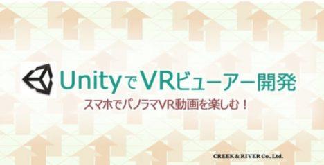 クリーク・アンド・リバー社、12/9にセミナー「UnityでVRビューアー開発 スマホでパノラマVR動画を楽しむ!」を開催