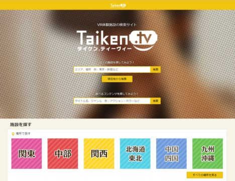 Mogura VR、VR体験施設を検索できるサイト「Taiken.tv」をオープン