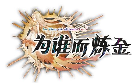 スマホ向けタクティクスRPG 「誰ガ為のアルケミスト」、中国にて中文簡体字版を配信開始