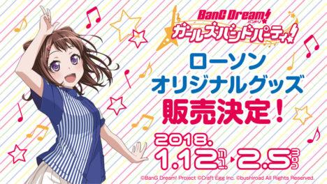 スマホ向けリズムゲーム「バンドリ! ガールズバンドパーティ!」、「ガルパライブ&ガルパーティ!in東京」開催を記念しローソンとコラボ